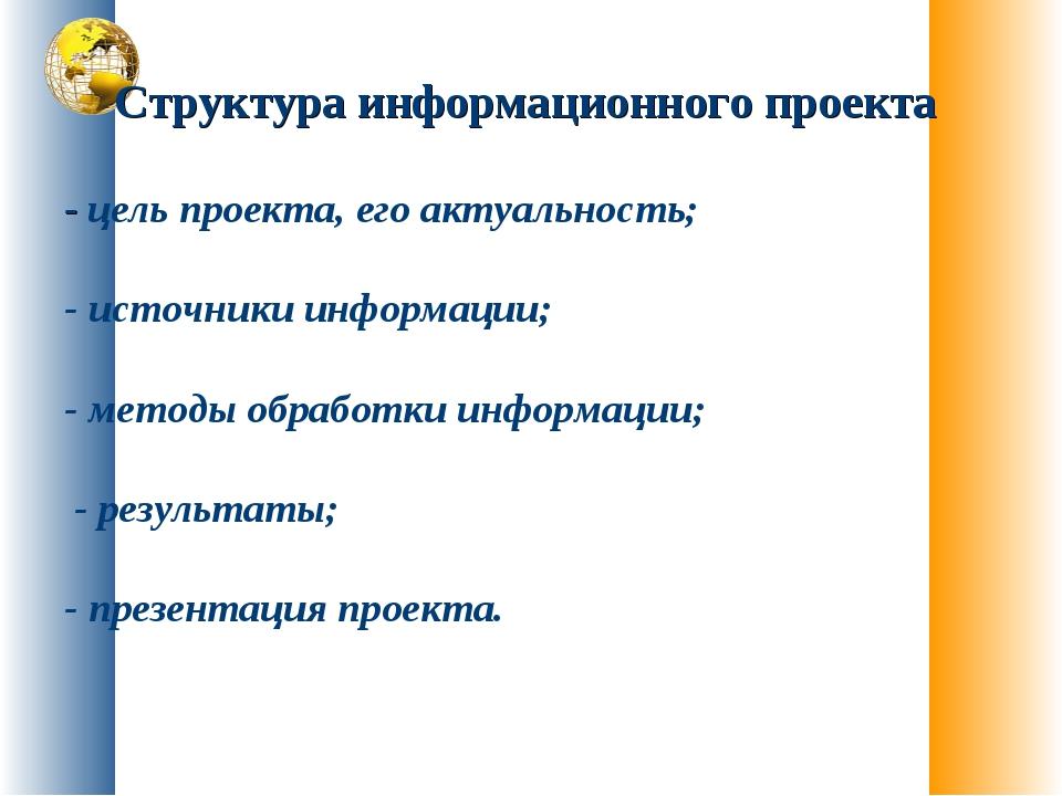 Структура информационного проекта - цель проекта, его актуальность; - источни...