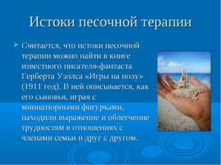 Истоки песочной терапии Считается, что истоки песочной терапии можно найти в