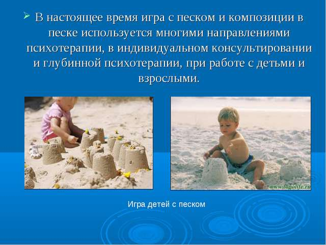В настоящее время игра с песком и композиции в песке используется многими нап...