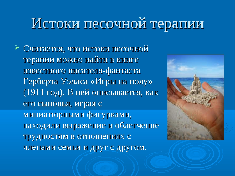 Истоки песочной терапии Считается, что истоки песочной терапии можно найти в...