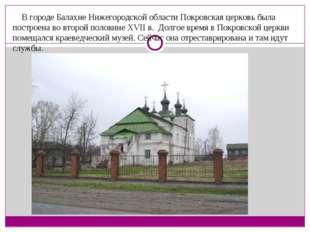 В городе Балахне Нижегородской области Покровская церковь была построена во в