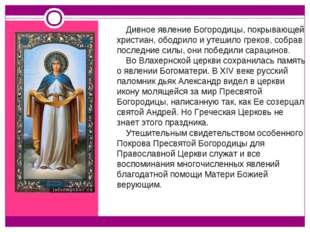 Дивное явление Богородицы, покрывающей христиан, ободрило и утешило греков, с