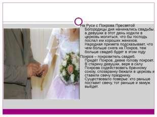 На Руси с Покрова Пресвятой Богородицы дня начинались свадьбы, а девушки в э