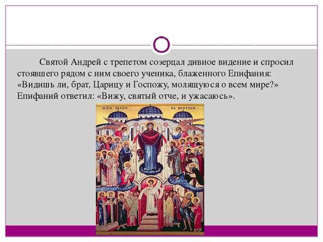 Святой Андрей с трепетом созерцал дивное видение и спросил стоявшего рядом с...