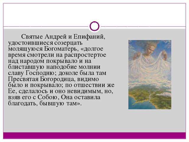Святые Андрей и Епифаний, удостоившиеся созерцать молящуюся Богоматерь, «долг...