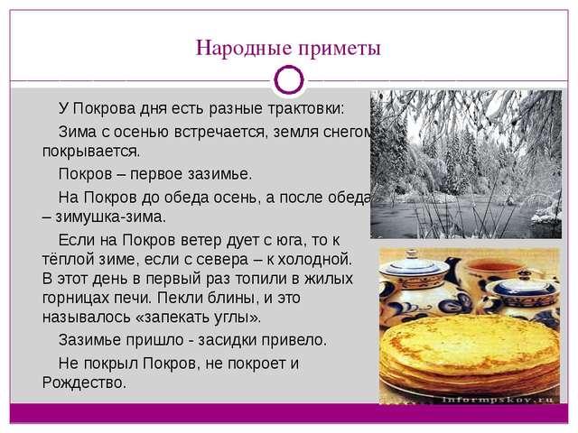 Народные приметы У Покрова дня есть разные трактовки: Зима с осенью встречает...