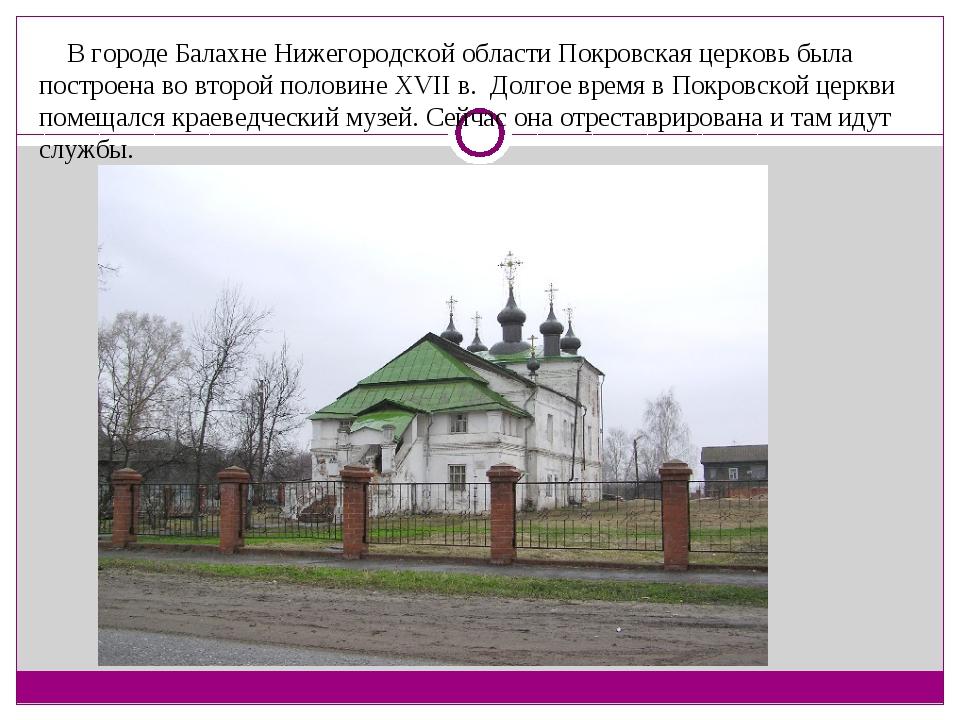 В городе Балахне Нижегородской области Покровская церковь была построена во в...