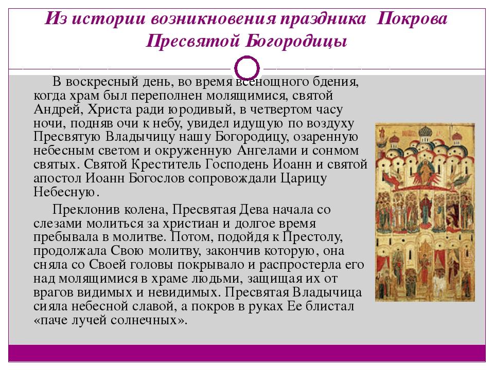 Из истории возникновения праздника Покрова Пресвятой Богородицы В воскресный...