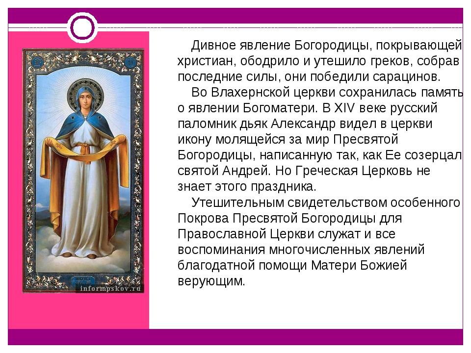 Дивное явление Богородицы, покрывающей христиан, ободрило и утешило греков, с...