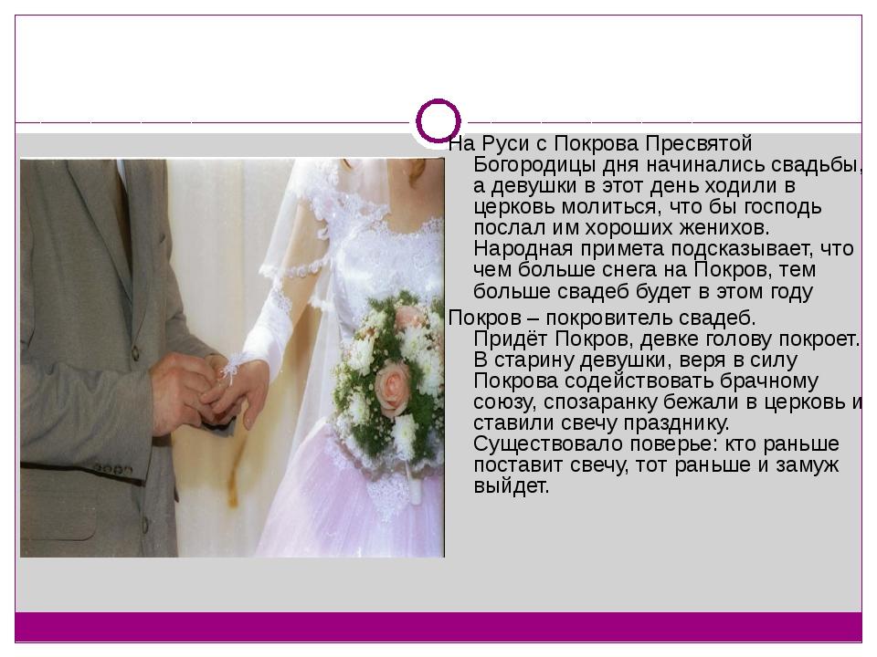 На Руси с Покрова Пресвятой Богородицы дня начинались свадьбы, а девушки в э...