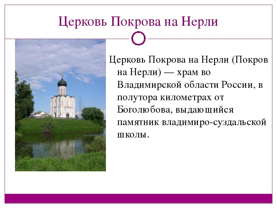 Церковь Покрова на Нерли Церковь Покрова на Нерли (Покров на Нерли) — храм во...