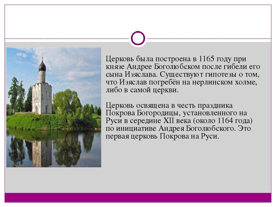 Церковь была построена в 1165 году при князе Андрее Боголюбском после гибели...