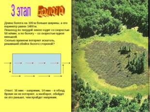 Длина болота на 100 м больше ширины, а его периметр равен 1400 м. Пешеход по