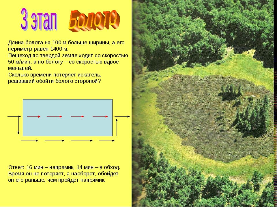 Длина болота на 100 м больше ширины, а его периметр равен 1400 м. Пешеход по...