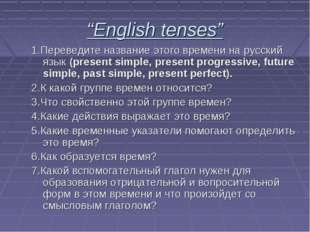 """""""English tenses"""" 1.Переведите название этого времени на русский язык (present"""