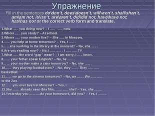 Упражнение Fill in the sentences do\don't, does\doesn't, will\won't, shall\sh