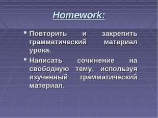 Homework: Повторить и закрепить грамматический материал урока. Написать сочин