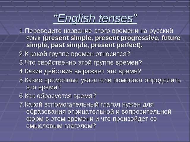 """""""English tenses"""" 1.Переведите название этого времени на русский язык (present..."""