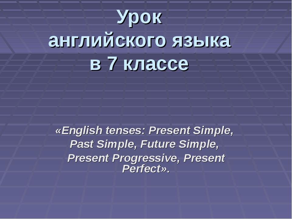 Урок английского языка в 7 классе «English tenses: Present Simple, Past Simpl...
