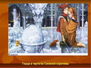 Герда в чертогах Снежной королевы