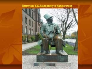 Памятник Х.К.Андерсену в Копенгагене