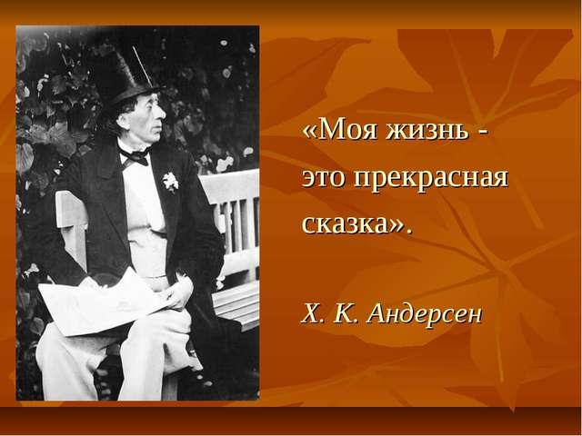 «Моя жизнь - это прекрасная сказка». Х. К. Андерсен