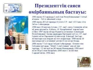 1993 жылы 15 қарашада Қазақстан Республикасының Ұлттық ақшасы – Теңге айналым
