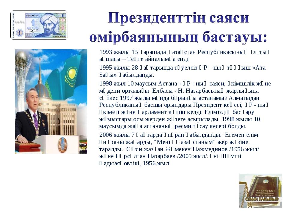 1993 жылы 15 қарашада Қазақстан Республикасының Ұлттық ақшасы – Теңге айналым...