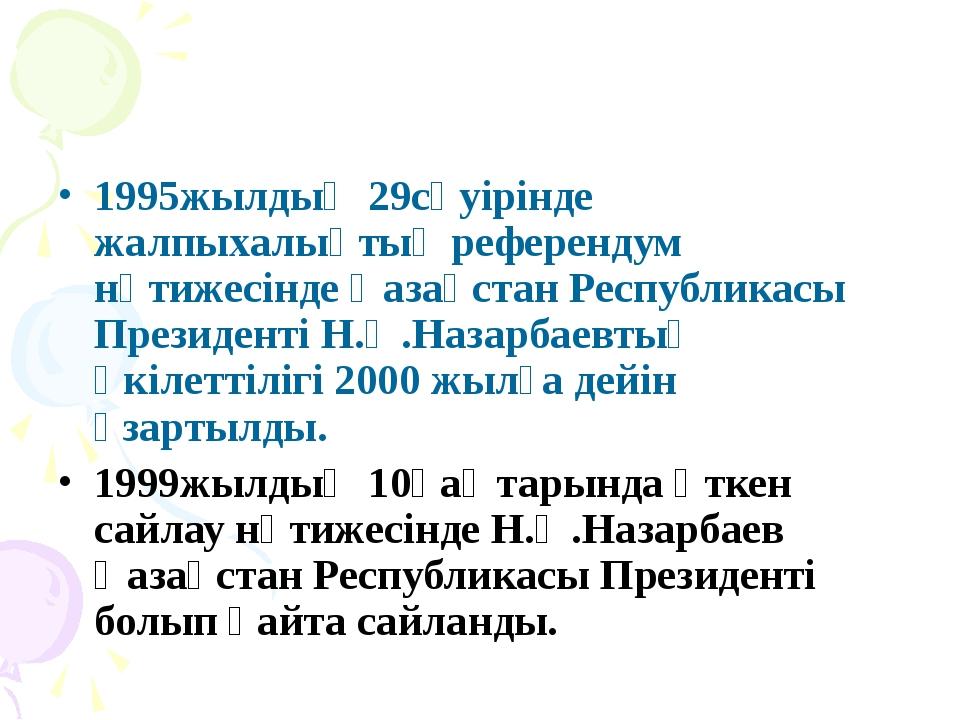 1995жылдың 29сәуірінде жалпыхалықтық референдум нәтижесінде Қазақстан Республ...