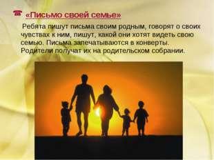 «Письмо своей семье» Ребята пишут письма своим родным, говорят о своих чувст