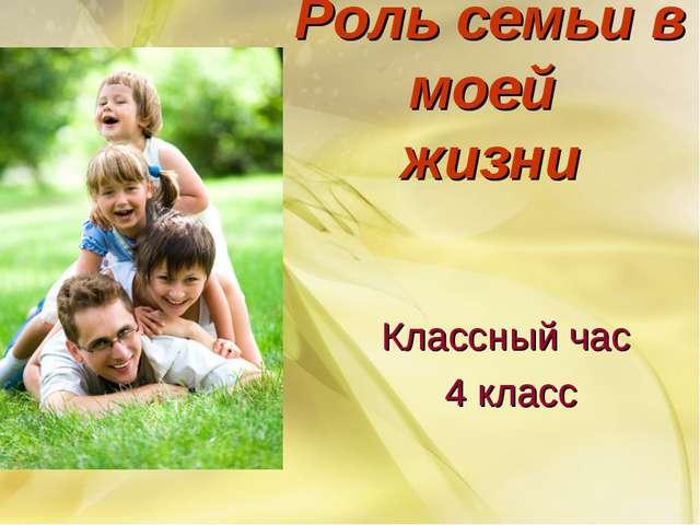 Роль семьи в моей жизни Классный час 4 класс