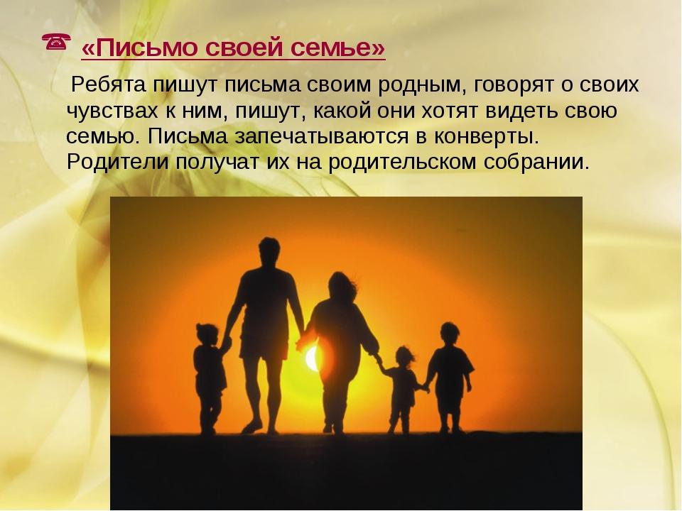 «Письмо своей семье» Ребята пишут письма своим родным, говорят о своих чувст...