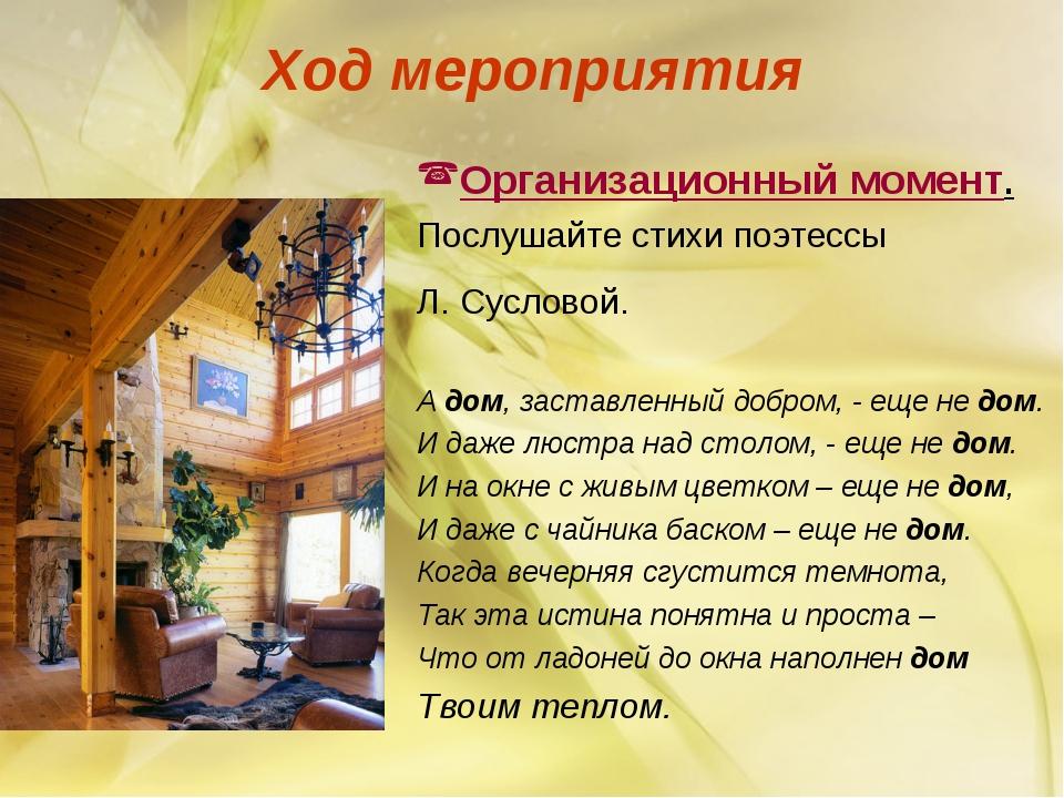 Ход мероприятия Организационный момент. Послушайте стихи поэтессы Л. Сусловой...
