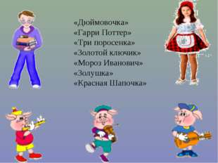«Дюймовочка» «Гарри Поттер» «Три поросенка» «Золотой ключик» «Мороз Иванович»