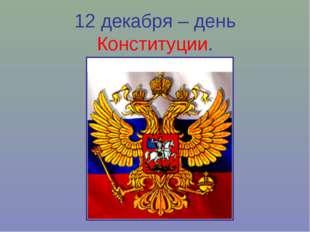 12 декабря – день Конституции.