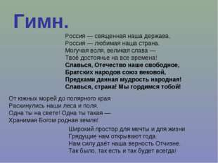 Гимн. Россия — священная наша держава, Россия — любимая наша страна. Могучая