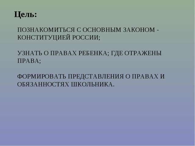 ПОЗНАКОМИТЬСЯ С ОСНОВНЫМ ЗАКОНОМ - КОНСТИТУЦИЕЙ РОССИИ; УЗНАТЬ О ПРАВАХ РЕБЕН...