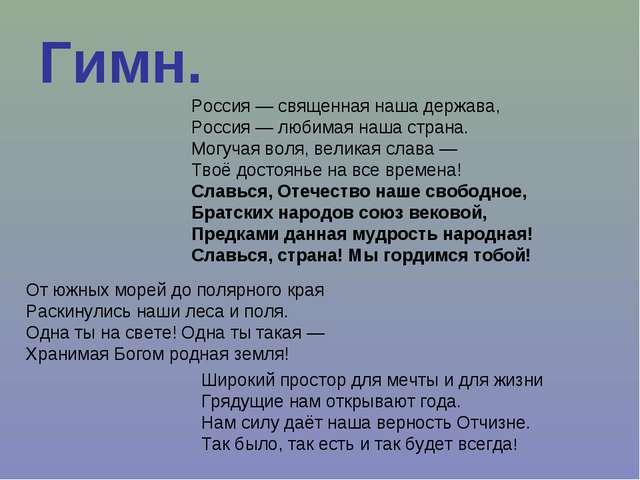 Гимн. Россия — священная наша держава, Россия — любимая наша страна. Могучая...