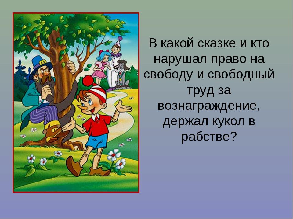 В какой сказке и кто нарушал право на свободу и свободный труд за вознагражде...