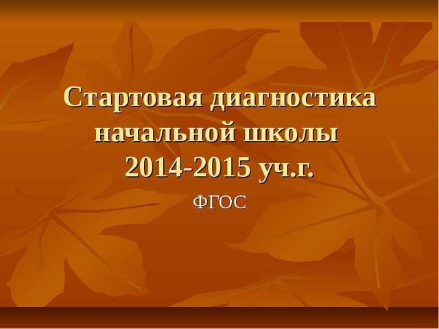 Стартовая диагностика начальной школы 2014-2015 уч.г. ФГОС