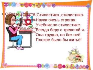 http://aida.ucoz.ru Стилистика ,стилистика- Наука очень строгая. Учебник по