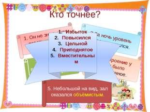 Кто точнее? http://aida.ucoz.ru 1. Он не знал, куда девать излишек своей энер