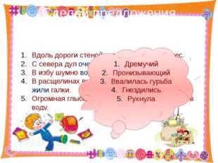 Сделай предложения выразительнее. http://aida.ucoz.ru Вдоль дороги стеной сто