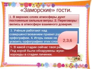 «Заморские» гости. http://aida.ucoz.ru 1. В верхних слоях атмосферы дуют пост