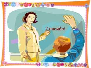 http://aida.ucoz.ru Спасибо!