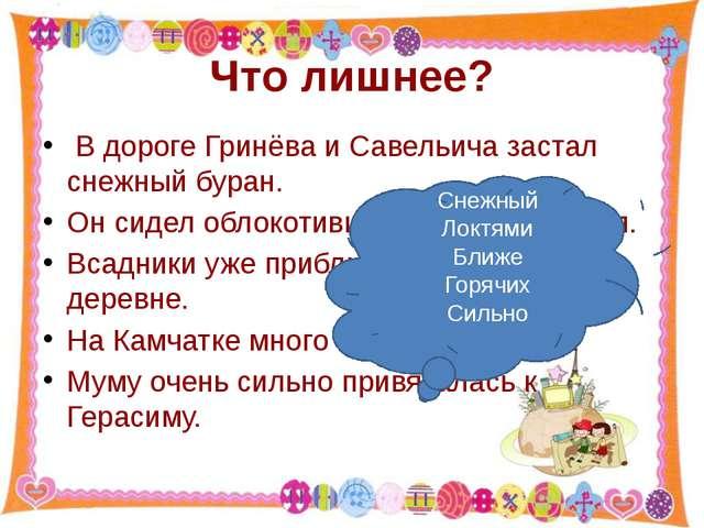 Что лишнее? В дороге Гринёва и Савельича застал снежный буран. Он сидел облок...