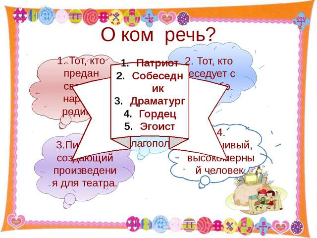 О ком речь? http://aida.ucoz.ru 1. Тот, кто предан своему народу, родине. 2....