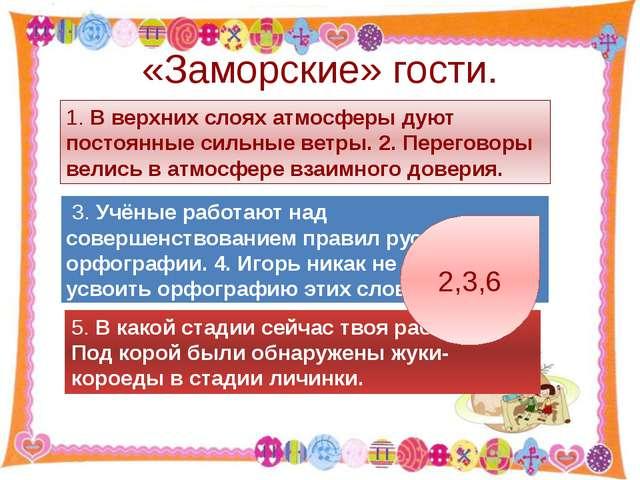 «Заморские» гости. http://aida.ucoz.ru 1. В верхних слоях атмосферы дуют пост...