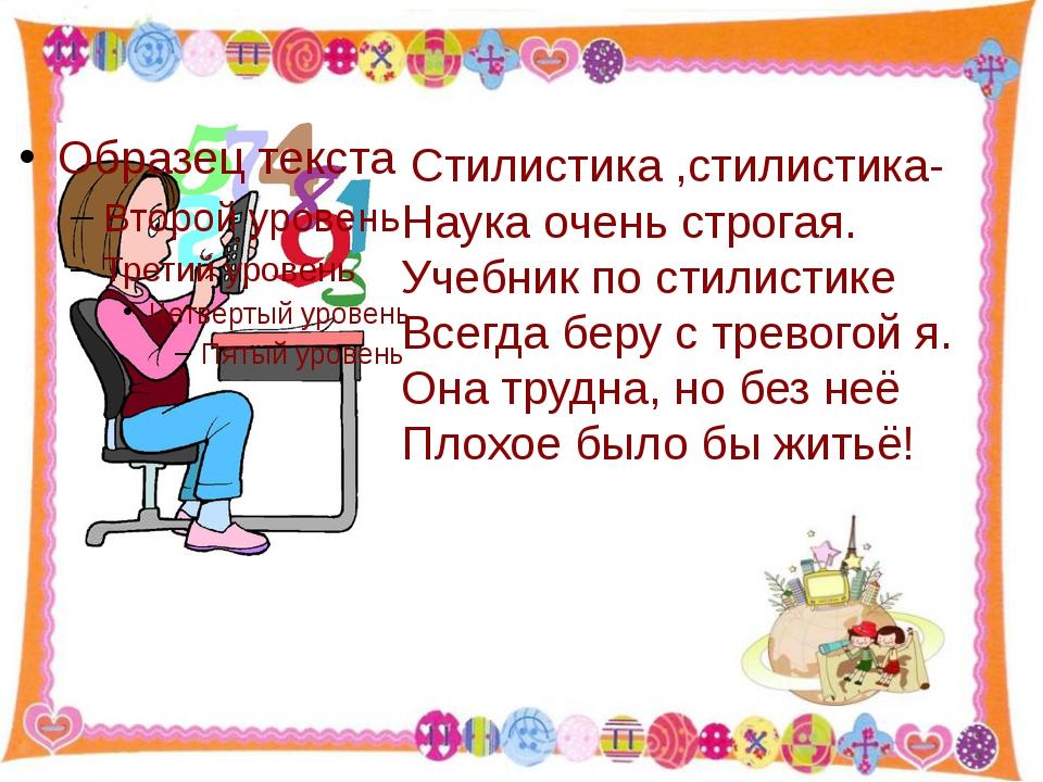 http://aida.ucoz.ru Стилистика ,стилистика- Наука очень строгая. Учебник по...