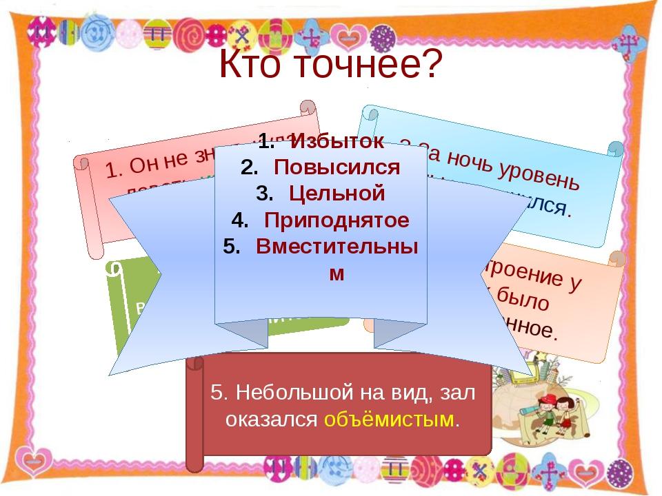 Кто точнее? http://aida.ucoz.ru 1. Он не знал, куда девать излишек своей энер...